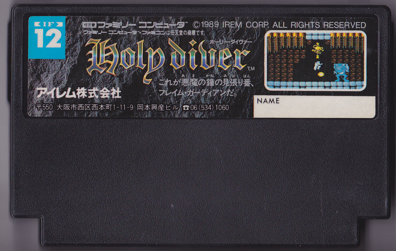 Holy Diver Wallpaper Holy Diver Game