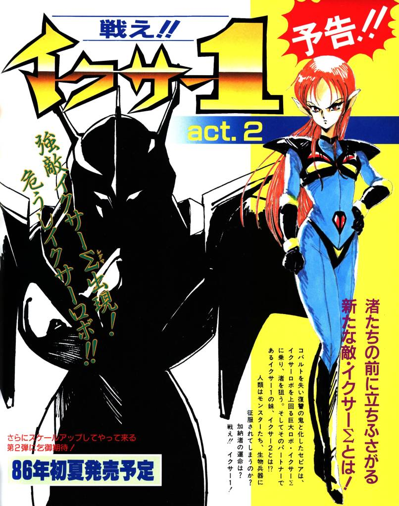 Lemon People Iczer-1 Special teasing Act II's Iczer-2 and Iczer Sigma
