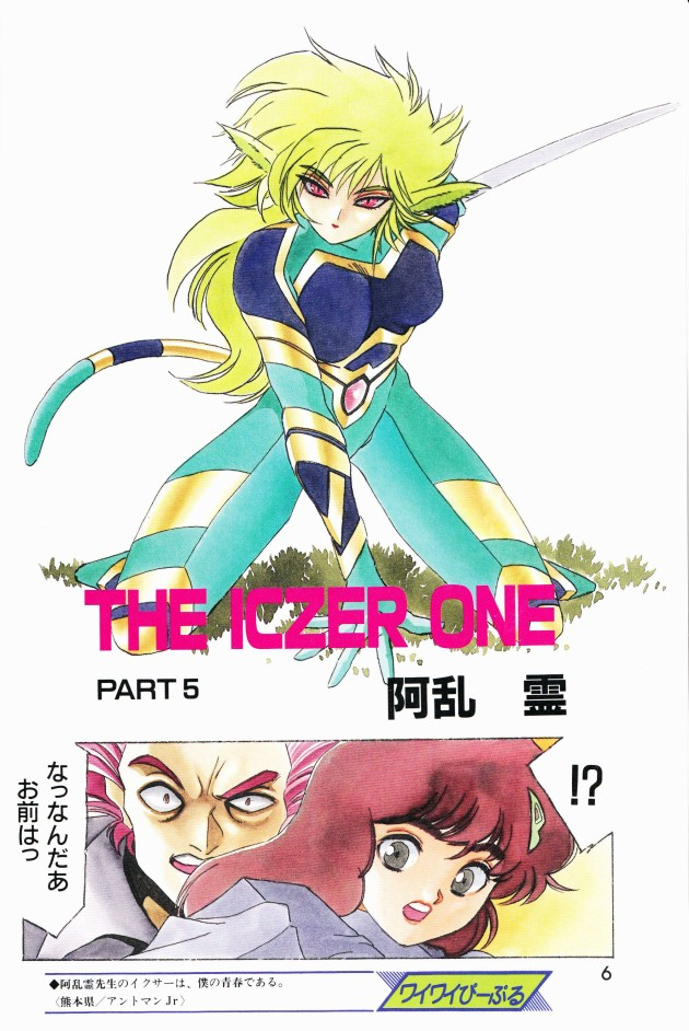 Arai's reimagining is far more smoother than his original work, wearing an armour that uses elements from various incarnation thus far. If a future adaptation of Iczer-1 were to happen, I would definitively want to see this one animated