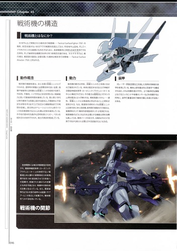 Pages like this are treasure troves. Hell, that Shiranui image alone shows how TSFs have rather rare joints when it comes to mecha