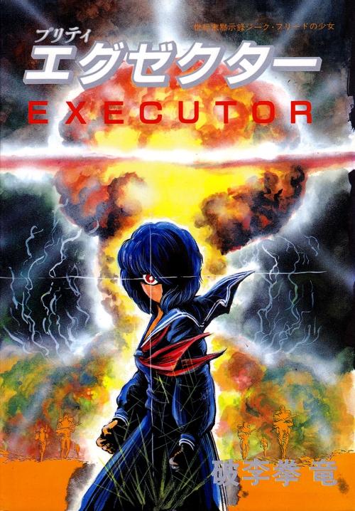 executor1_150